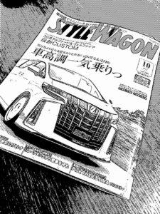 雑誌掲載情報 【STYLE WAGON vol.286 !!!】 KUHL RACING さいたま アルヴェルミーティング 2019 !!!