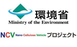 @雑記 環境省が本気を出してきた件。 ~ CNF コンセプトカー