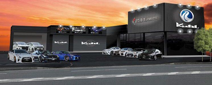◆お知らせ◆ ついに関西進出だ!「KUHL RACING 大阪」オープン決定!