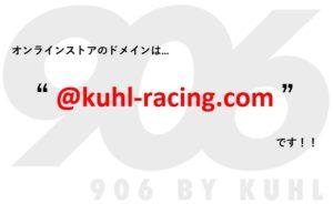 ◆お知らせ◆ KUHLオンラインストアをご利用の皆様へ、ドメイン登録のお願いです。