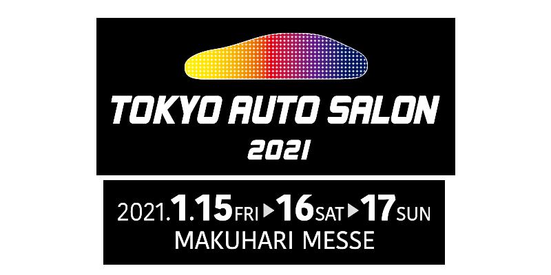 ◆お知らせ◆ 随時追加更新有!東京オートサロン2021 出展デモカー・グッズ情報