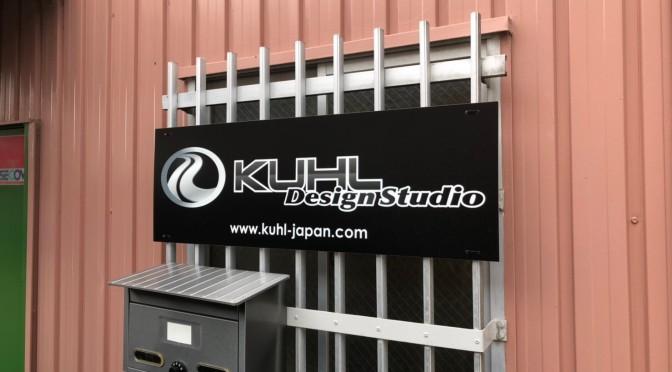 KUHLRACING名古屋 KUHLエアロ工場研修&ばーべきゅー