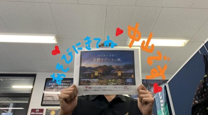 KUHLRACING名古屋 お得なキャンペーンのお知らせ!!!