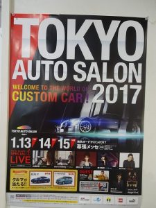 1月13.14.15!!!東京オートサロンに出展します!!!それと同時に大商談会も行います!車輌!パーツ!など大特価です!!