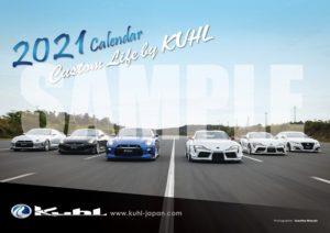 今年のデモカー大集合!KUHLの2021年カレンダー予約受付中!