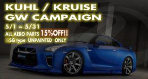 ◆GW Campaign 2021◆ KUHL/KRUISE、906からキャンペーンのお知らせです!