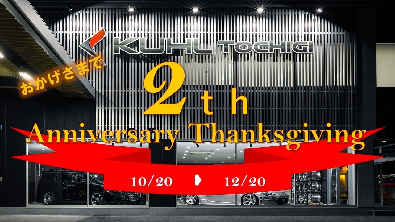 KUHL栃木 オリジナルイベント!! 2周年記念イベント!! いよいよ!!