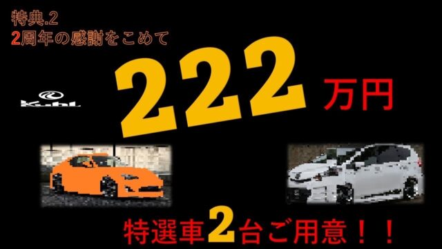 KUHL栃木 2周年特選車販売日時のご案内
